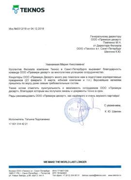 Текнос - Десертика - Капкейки, бисквитные и муссовые торты, десерты, эклеры в Санкт-Петербурге