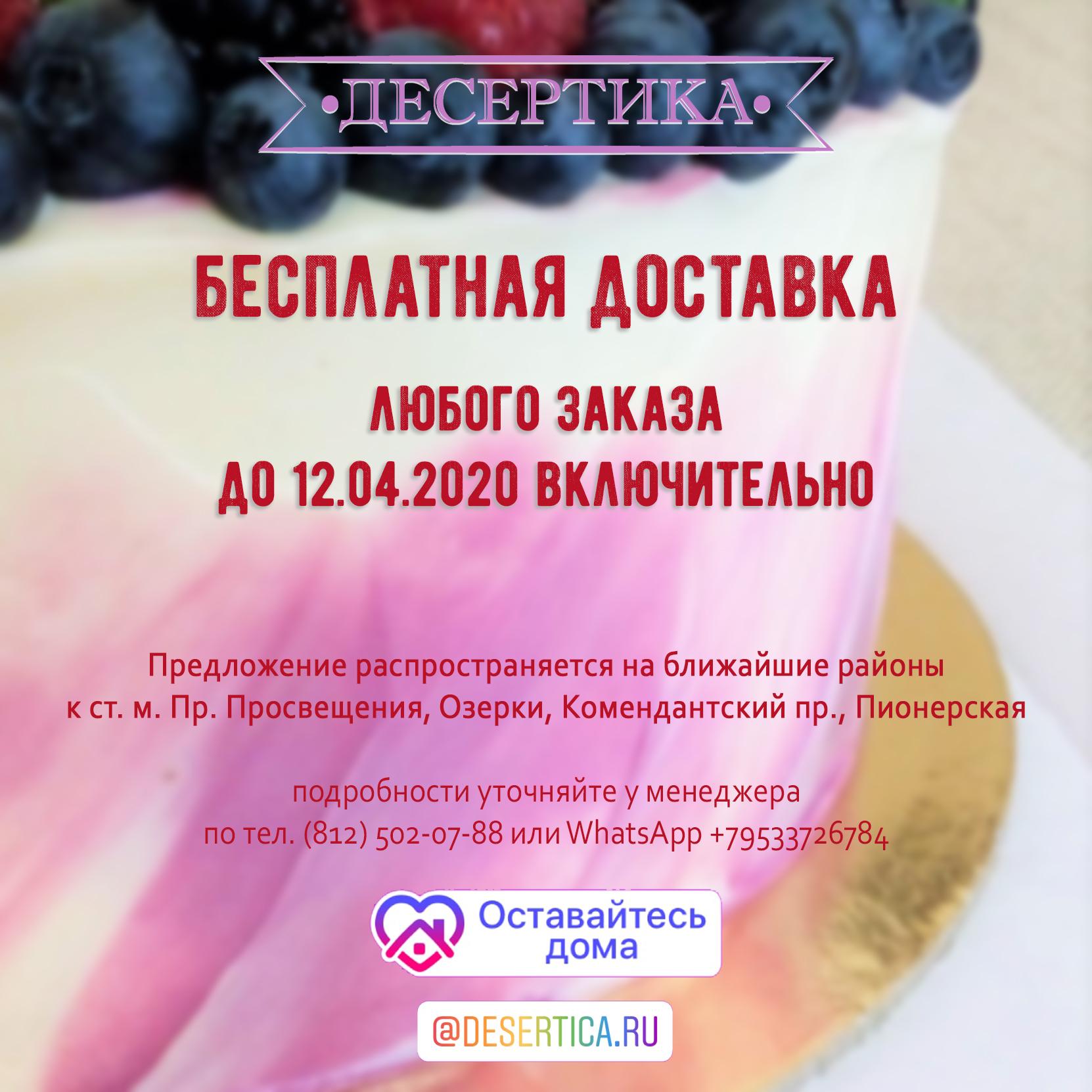 Бесплатная доставка - Десертика - Капкейки, бисквитные торты, десерты, эклеры в Санкт-Петербурге