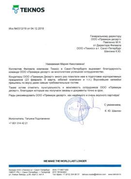 Teknos - Десертика - Капкейки, бисквитные торты, десерты, эклеры в Санкт-Петербурге